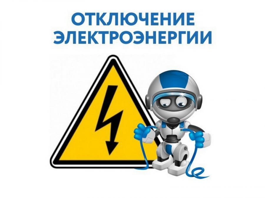 как картинка отключение электричества проблема временной работой